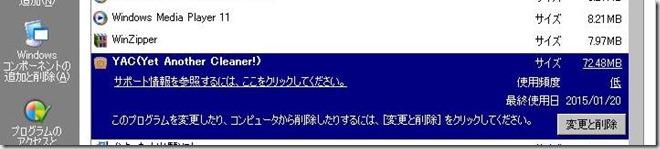 不要なソフト