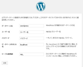 wordpress画面
