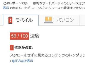モバイル速度[5]