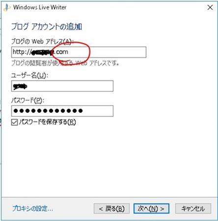 livewriter設定