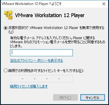 VMware Player 6 のダウンロードとインストール手 …
