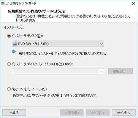diskを要求される