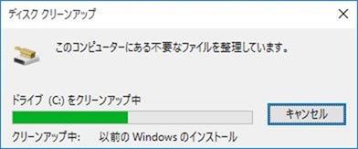 以前のファイルの削除