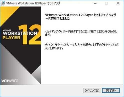 vmware install