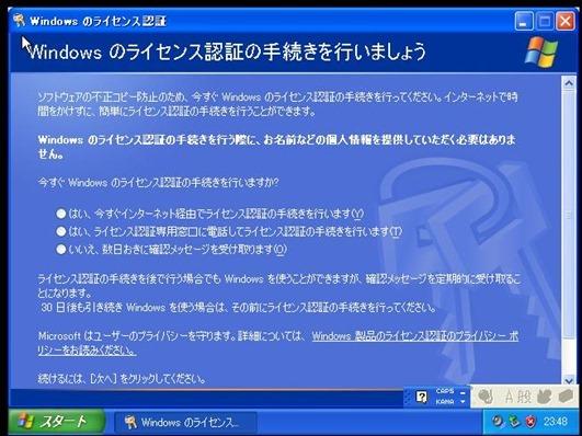 ライセンス認証windows-xp