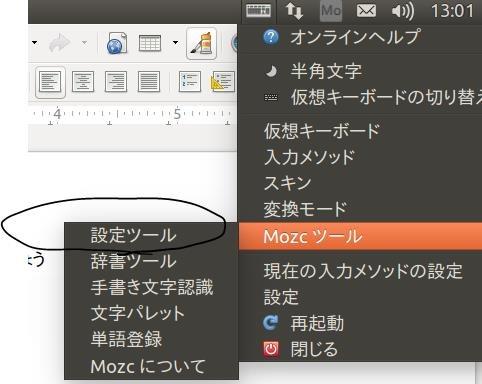 Mozc設定ツール