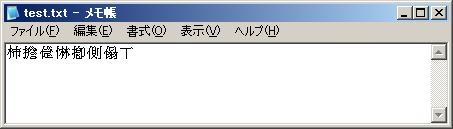 他のパソコンで作成した文字