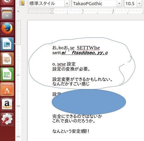 ubuntu日本語入力成功