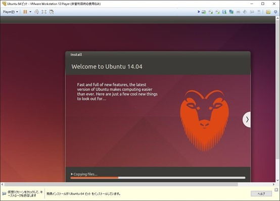 ubuntu導入