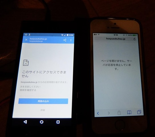 android、iphoneの場合