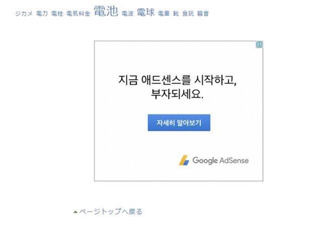 韓国語のアドセンス