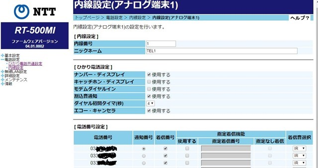 アナログ端末編集